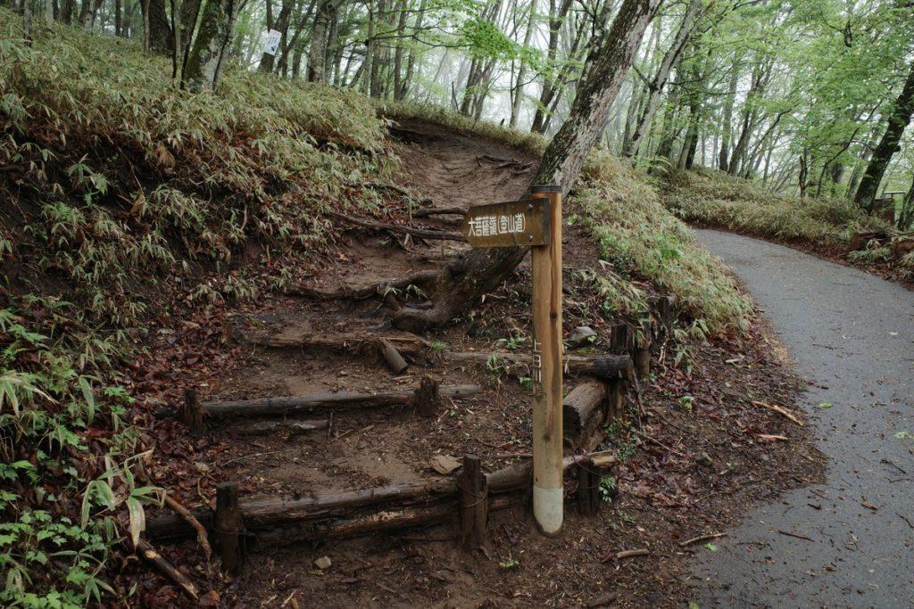 上日川登山口の分岐