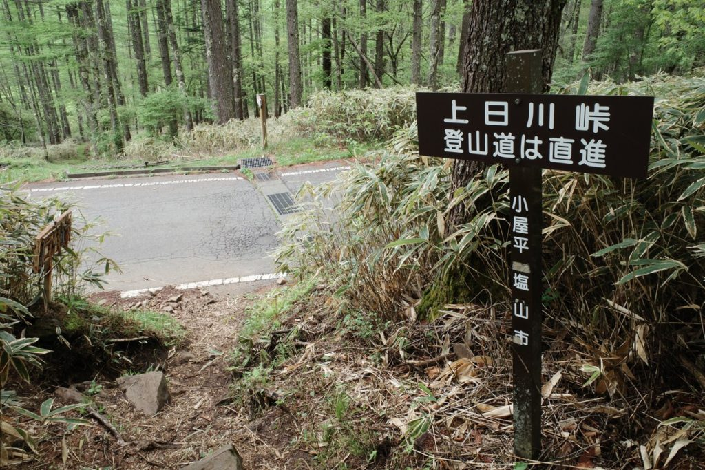 小屋平の県道