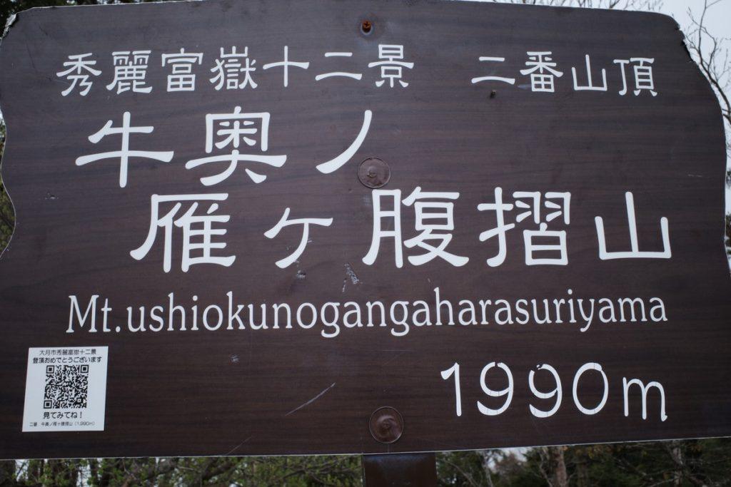 牛奥ノ雁ヶ腹摺山山頂の山頂標