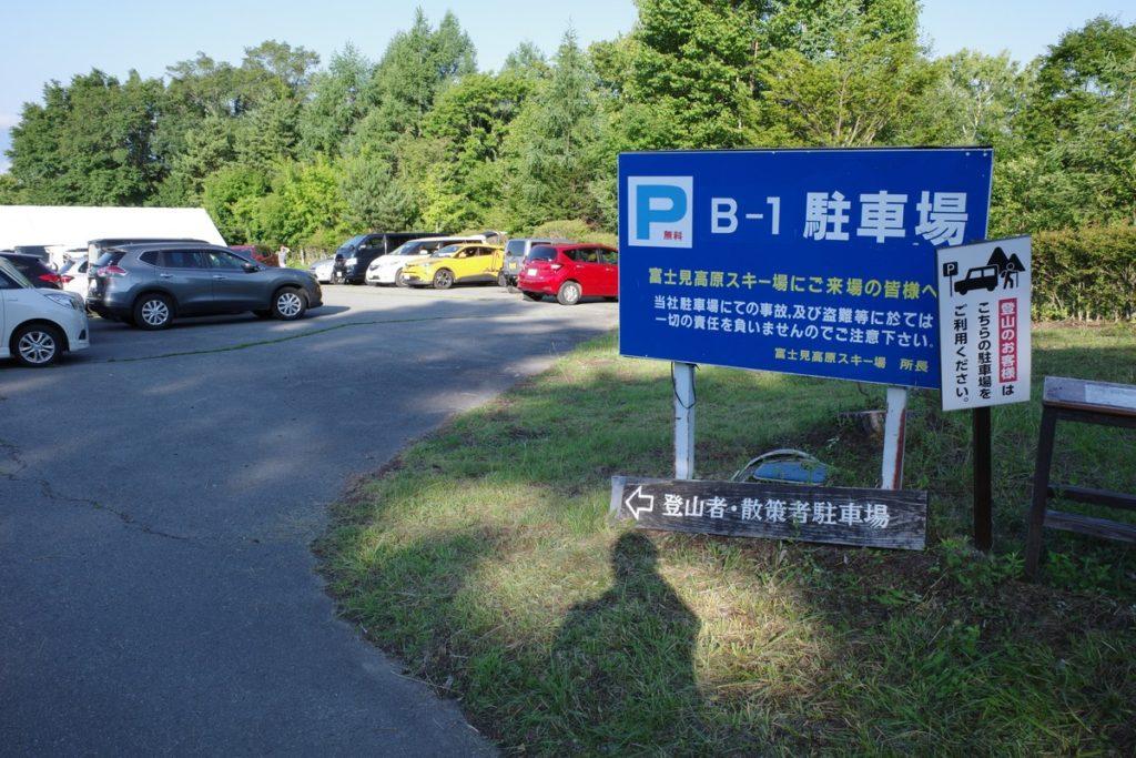 富士見高原スキー場 B-1駐車場