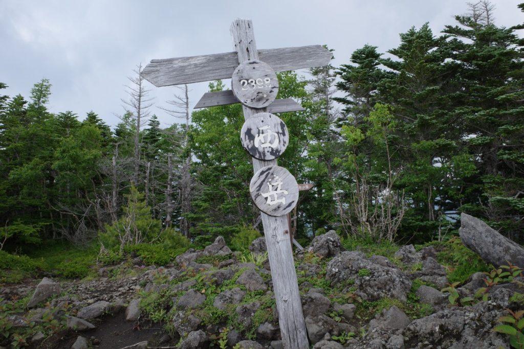 西岳の山頂標